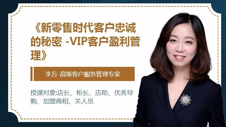 VIP客户盈利管理